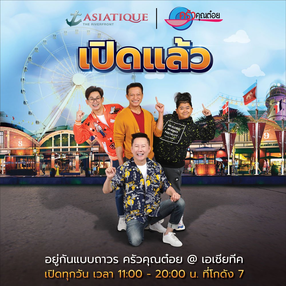Krua Khun Toi @ASIATIQUE The Riverfront